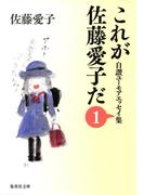 【1-5セット】これが佐藤愛子だ(集英社文庫)
