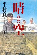 【全1-3セット】晴れた空(集英社文庫)