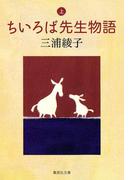 【全1-2セット】ちいろば先生物語(集英社文庫)