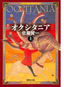 【全1-2セット】オクシタニア(集英社文庫)