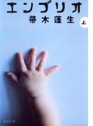 【全1-2セット】エンブリオ(集英社文庫)