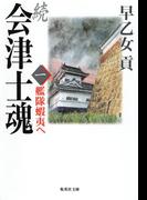 【1-5セット】続 会津士魂(集英社文庫)
