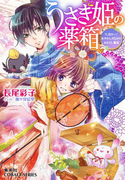 【全1-3セット】うさぎ姫の薬箱(コバルト文庫)