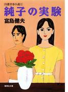 【全1-10セット】富島健夫 自選青春小説(集英社文庫)