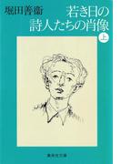 【全1-2セット】若き日の詩人たちの肖像(集英社文庫)
