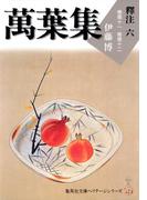 【6-10セット】萬葉集釋注(集英社文庫版)(集英社文庫)