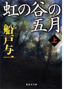 【全1-2セット】虹の谷の五月(集英社文庫)