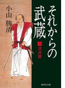【1-5セット】それからの武蔵(集英社文庫)
