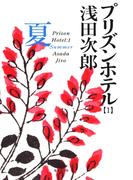 【全1-4セット】プリズンホテル(集英社文庫)