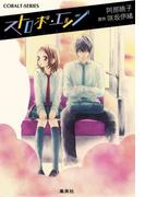 【全1-4セット】小説版 ストロボ・エッジ(コバルト文庫)