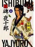 【全1-2セット】講談 碑夜十郎(集英社文庫)