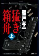 【全1-2セット】猛き箱舟(集英社文庫)