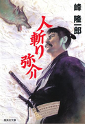 【全1-5セット】人斬り弥介(集英社文庫)