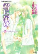 【6-10セット】小説版 君に届け(コバルト文庫)