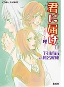 【11-15セット】小説版 君に届け(コバルト文庫)