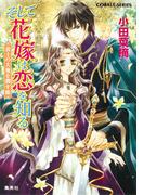 【6-10セット】そして花嫁は恋を知る(コバルト文庫)