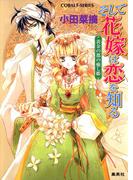 【全1-13セット】そして花嫁は恋を知る(コバルト文庫)