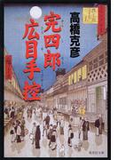 【全1-4セット】完四郎広目手控(集英社文庫)