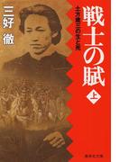 【全1-2セット】戦士の賦(集英社文庫)