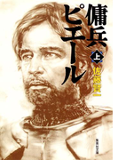 【全1-2セット】傭兵ピエール(集英社文庫)