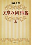 【全1-2セット】天皇の料理番(集英社文庫)