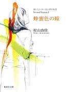 【全1-8セット】おいしいコーヒーのいれ方 Second Season(集英社文庫)