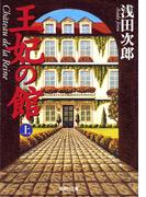 【全1-2セット】王妃の館(集英社文庫)
