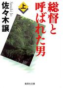 【全1-2セット】総督と呼ばれた男(集英社文庫)