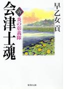 【6-10セット】会津士魂(集英社文庫)