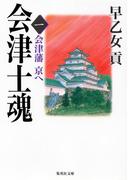 【全1-13セット】会津士魂(集英社文庫)