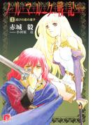 【1-5セット】ノルマルク戦記(集英社スーパーダッシュ文庫)