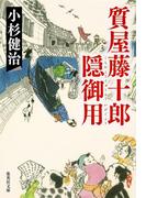 【全1-5セット】質屋藤十郎隠御用(集英社文庫)