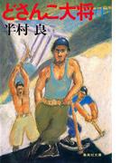 【全1-2セット】どさんこ大将(集英社文庫)