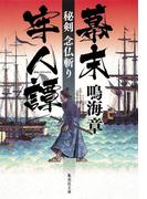 【全1-3セット】幕末牢人譚(集英社文庫)