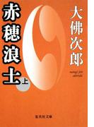 【全1-2セット】赤穂浪士(集英社文庫)