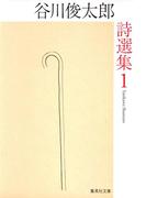 【全1-4セット】谷川俊太郎詩選集(集英社文庫)