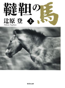 【全1-2セット】韃靼の馬(集英社文庫)