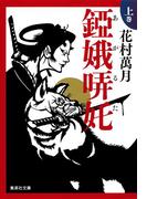 【全1-2セット】アガルタ(集英社文庫)