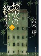 【全1-2セット】焚火の終わり(集英社文庫)