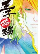 【全1-2セット】【シリーズ】王子降臨(イラスト簡略版)(ガガガ文庫)