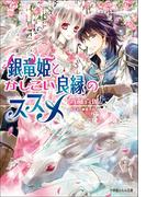 【全1-2セット】銀竜姫(イラスト簡略版)(ルルル文庫)