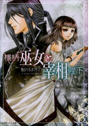 【全1-12セット】横柄巫女と宰相陛下(ルルル文庫)