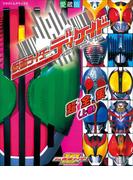【全1-2セット】仮面ライダーディケイド(超全集)