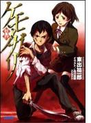 【1-5セット】【シリーズ】ケモノガリ(イラスト簡略版)(ガガガ文庫)