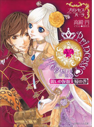 【1-5セット】プリンセスハーツ(ルルル文庫)