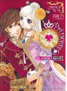 【全1-11セット】プリンセスハーツ(ルルル文庫)