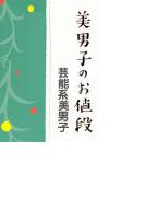 【全1-4セット】美男子のお値段(角川学芸e文庫)