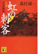 【全1-2セット】虹の刺客(講談社文庫)
