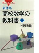 【全1-2セット】新体系 高校数学の教科書(ブルー・バックス)