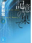 【全1-2セット】記憶の果て(講談社文庫)